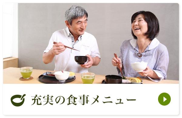 充実の食事メニュー