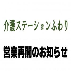 お知らせ(ふわり再開).JPEG